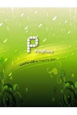 คู่มือการใช้งานโปรแกรม Pingpong