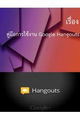 คู่มือการใช้งาน Google Hangout