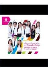 ระเบียบการและหลักสูตรการศึกษาระดับปริญญาตรี ปีการศึกษา 2557 v1