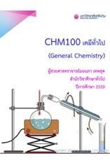 CHM100 เคมีทั่วไป (General Chemistry)