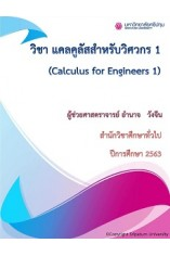 MAT115 แคลคูลัสสำหรับวิศวกร 1
