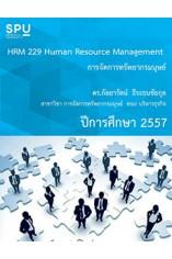 HRM229 การจัดการทรัพยากรมนุษย์