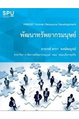 HRM487 การพัฒนาทรัพยากรมนุษย์