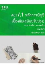 ACT103 หลักการบัญชีเบื้องต้น(ฉบับปรับปรุง)