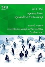 ACT152 กฎหมายธุรกิจและกฎหมายเกี่ยวกับวิชาชีพการบัญชี