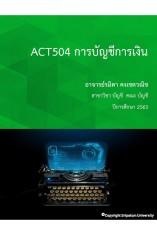 ACT504 การบัญชีการเงิน