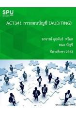 ACT341 การสอบบัญชี edit02(อาจารย์ อุปพันธ์  ทวีผล)