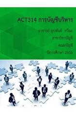 ACT314 การบัญชีบริหาร (58)