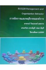 BUS228 การจัดการและพฤติกรรมองค์การ