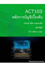 ACT103 หลักการบัญชีเบื้องต้น