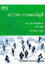 ACT341 การสอบบัญชี