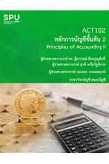 ACT102 หลักการบัญชีขั้นต้น 2
