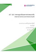 ACT635 สัมมนาการควบคุมภายในและการตรวจสอบภายใน
