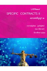 LAW219 เอกเทศสัญญา 2 (Specific Contracts II )