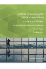 AFX252 การถ่ายทำภาพยนตร์เบื้องต้น version 02
