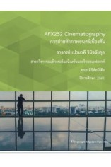 AFX252 การถ่ายทำภาพยนตร์เบื้องต้น