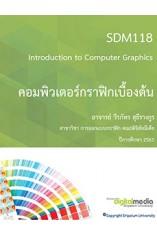 SDM118 คอมพิวเตอร์กราฟิกเบื้องต้น (Introduction to Computer Graphics)