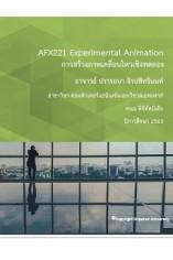 AFX221 การสร้างภาพเคลื่อนไหวเชิงทดลอง