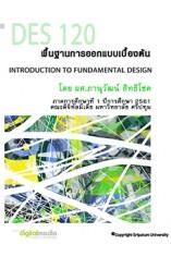 DES120 พื้นฐานการออกแบบเบื้องต้น