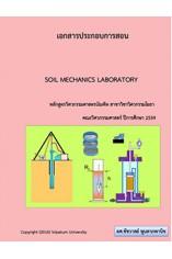 CEG334 ปฏิบัติการปฐพีกลศาสตร์ (Soil Mechanics Laboratory)