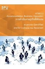 HTM112 การดำเนินงานธุรกิจที่พักแรม (Accommodation Business Operation)