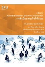 HTI112 การดำเนินงานธุรกิจที่พักแรม (Accommodation Business Operation)