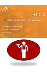 HTI113 จิตวิทยาและการพัฒนาบุคลิกภาพเพื่องานบริการ