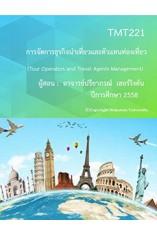TMT221 การจัดการธุรกิจนำเที่ยวและตัวแทนท่องเที่ยว (Tour Operators and Travel Agents Management)