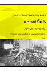 FDM101 ภาพยนตร์เบื้องต้น