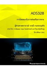 ADS328 การโฆษณากับการส่งเสริมการขาย