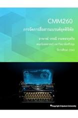 CMM260 การจัดการสื่อสารแบรนด์ยุคดิจิทัล (ฉบับปรับปรุง)
