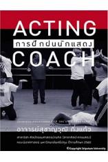 PER384 การฝึกฝนนักแสดงการฝึกฝนนักแสดง