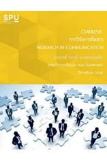 CMM141 ความคิดสร้างสรรค์ (CREATIVITY FOR COMMUNICATION)