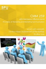 CMM259 หลักการตลาดและการสื่อสารการตลาด (Principles of Marketing and Marketing Communication)