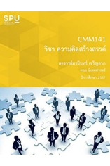 CMM258 การวิจัยการสื่อสาร (RESEARCH IN COMMUNICATION )