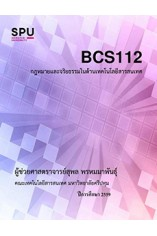 BCS112 ฎหมายและจริยธรรมในด้านเทคโนโลยีสารสนเทศ