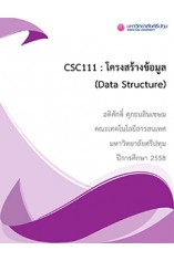 CSC111 Data Structure