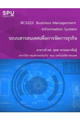 BCS222 ระบบสารสนเทศเพื่อการจัดการธุรกิจ