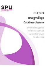 CSC303 ระบบฐานข้อมูล