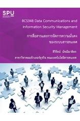 BCS348 วิชาการสื่อสารและการจัดการความมั่นคงของระบบสารสนเทศ